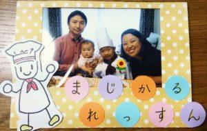 松戸市松戸新田で開催中の新開教室では、オンリーワンの特典をご提供しています♪その特典とは?そして、その特典を始めた【めぐみ先生】の想いとは?