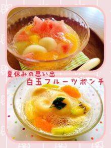 8月31日に松戸市八ヶ﨑で子ども料理教室の特別イベントの開催が決定しました(^^♪新井教室で夏休み最後の思い出作り【親子で白玉フルーツポンチを作ろう♪】