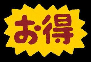 松戸市五香の《吉田教室》 開講1周年記念キャンペーンのご案内です♪